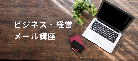 起業・経営メール講座