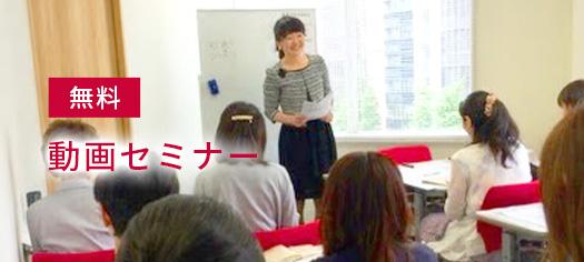 無料女性起業セミナー